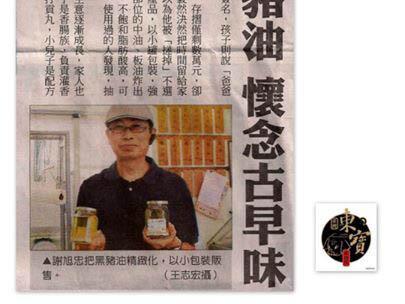 中國時報2012.11.10(六)C2版