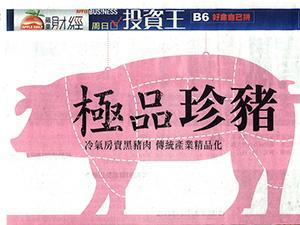 蘋果日報報導-極品珍豬
