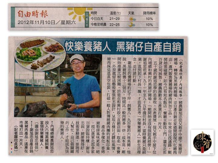 自由時報2012.11.10 A14版
