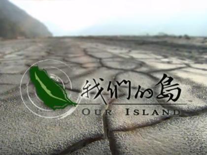 我們的島 第651集 六堆黑豬有種 (2012-04-16)