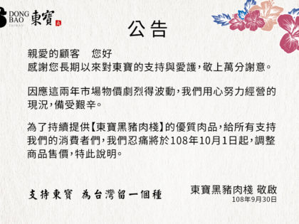【公告】 108年10月1日起,商品售價調整。