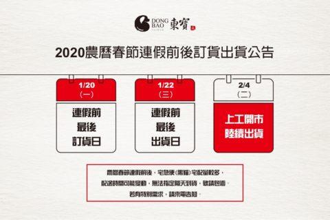 2019東寶黑豬官網公告1170x780